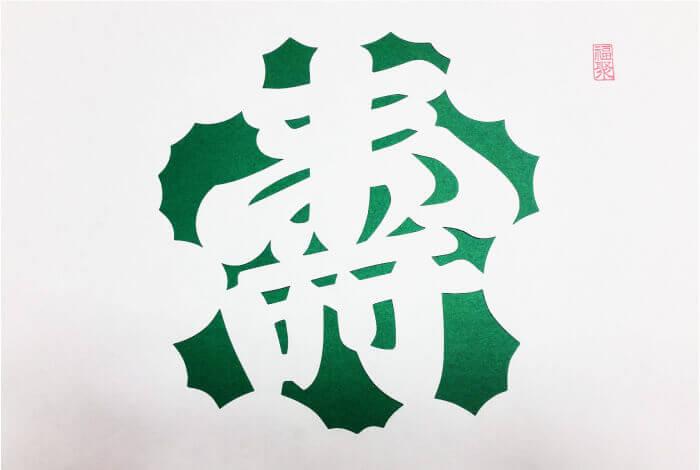 宝来紙(寿)