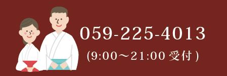 電話問合せ_059-225-4013