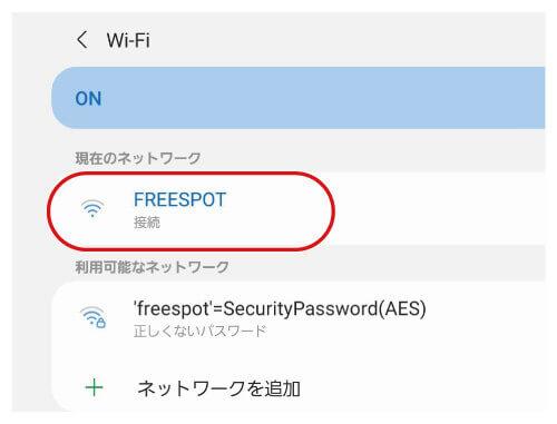 公衆無線LAN(free Wi-Fi)